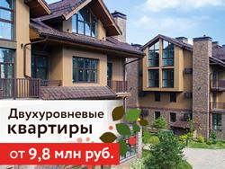 ЖК «Сказка». Новая Рига, 19 км от МКАД Высота потолка до 7,5 м.